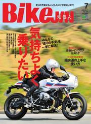 培倶人(バイクジン) (2017年7月号)