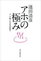 アホの極み 3・11後、どうする日本!? / 池田清彦