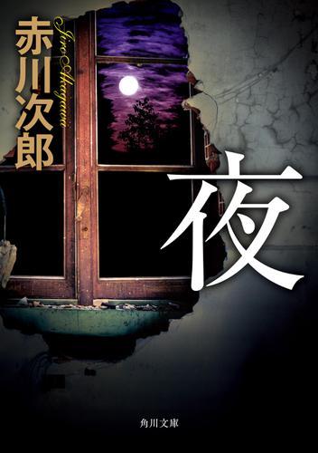 夜 / 赤川次郎