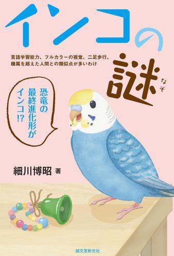 インコの謎 / 細川博昭