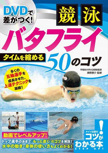 DVDで差がつく!競泳 バタフライ タイムを縮める50のコツ 【DVDなし】 / 奥野景介