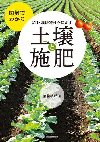 品目・栽培特性を活かす 土壌と施肥 / 猪股敏郎