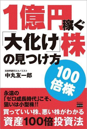 1億円稼ぐ「大化け」株の見つけ方 / 中丸友一郎