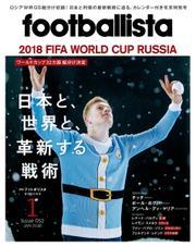 footballista(フットボリスタ) (2018年1月号) 【読み放題限定】