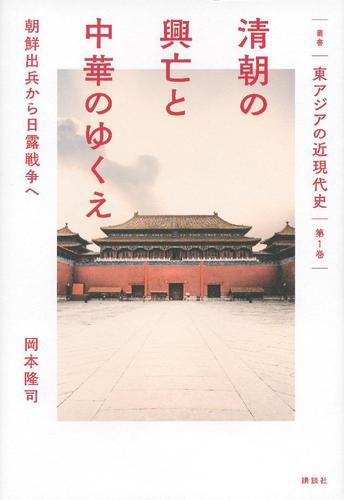 叢書 東アジアの近現代史 第1巻 清朝の興亡と中華のゆくえ 朝鮮出兵から日露戦争へ / 岡本隆司