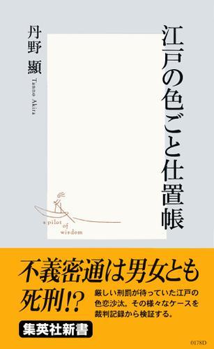 江戸の色ごと仕置帳 / 丹野顯