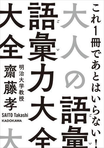 大人の語彙力大全 / 齋藤孝