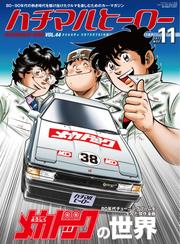 ハチマルヒーロー vol.44