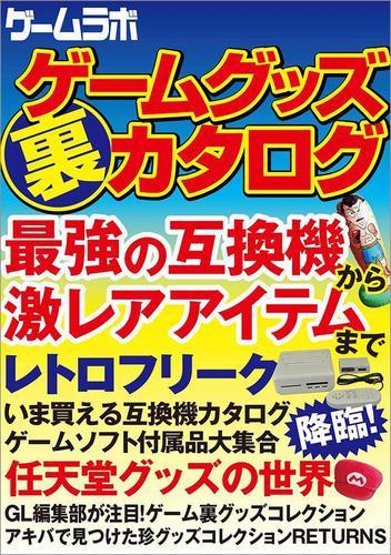 ゲームグッズ(裏)カタログ / 三才ブックス