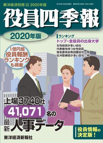 役員四季報2020年版 / 役員四季報編集部