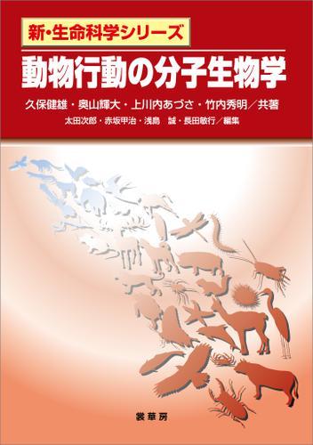 動物行動の分子生物学 / 久保健雄