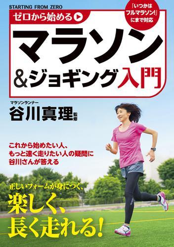 ゼロから始めるマラソン&ジョギング入門 / 谷川真理