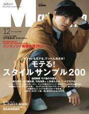 MEN'S NON-NO(メンズノンノ) (2017年12月号)