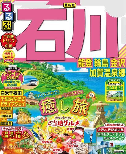 るるぶ石川 能登 輪島 金沢 加賀温泉郷(2022年版) / JTBパブリッシング