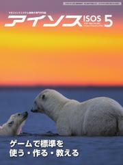 月刊アイソス (2021年5月号) / システム規格社
