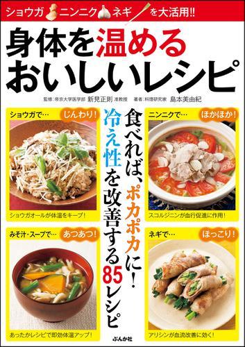身体を温めるおいしいレシピ / 島本美由紀