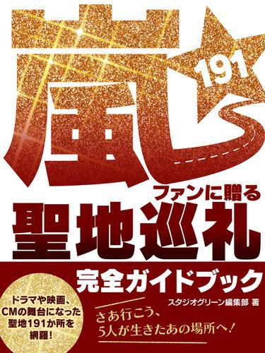 嵐ファンに贈る 聖地巡礼191 完全ガイドブック / スタジオグリーン編集部