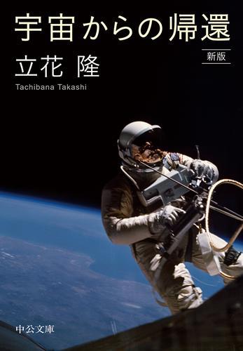 宇宙からの帰還 新版 / 立花隆
