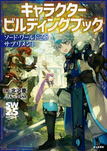 ソード・ワールド2.5サプリメント キャラクタービルディングブック / 北沢慶/グループSNE