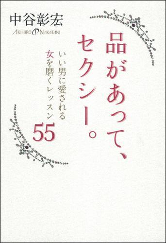 品があって、セクシー。 いい男に愛される女を磨くレッスン55 / 中谷彰宏