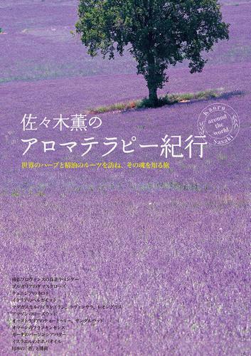 佐々木薫のアロマテラピー紀行 / 佐々木薫