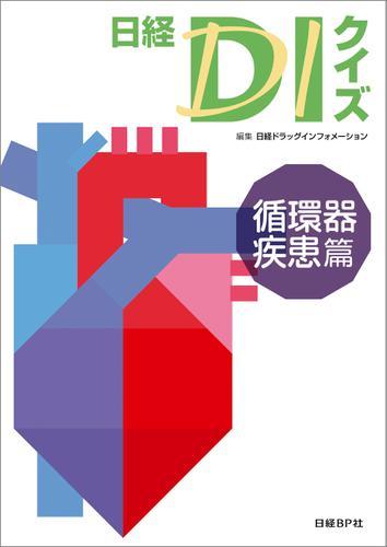 日経DIクイズ 循環器疾患篇 / 日経ドラッグインフォメーション