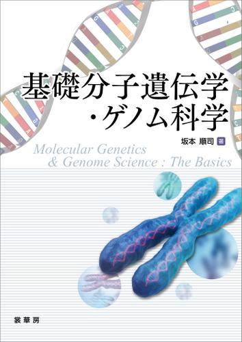 基礎分子遺伝学・ゲノム科学 / 坂本順司
