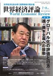 世界経済評論 (2021年7/8月号) / 文眞堂