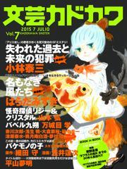 文芸カドカワ 2015年7月号