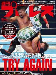 週刊プロレス (2021年5/19号) / ベースボール・マガジン社
