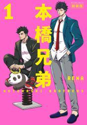 本橋兄弟 新装版 1 【電子版特典2Pマンガ付き】 / RENA