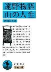 遠野物語・山の人生 / 柳田国男