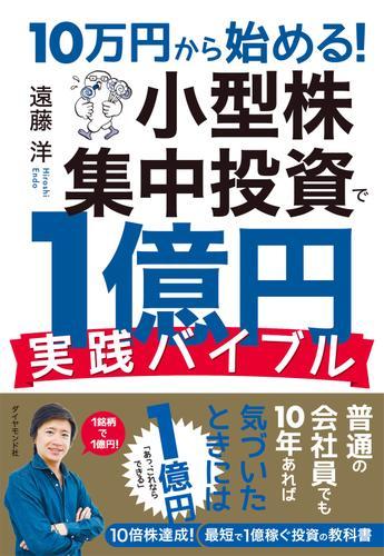 10万円から始める! 小型株集中投資で1億円 実践バイブル / 遠藤洋