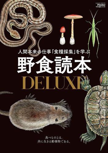 野食読本DELUXE / Fielder編集部