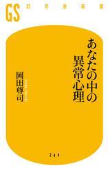 あなたの中の異常心理 / 岡田尊司
