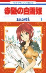 赤髪の白雪姫 1巻 / あきづき空太