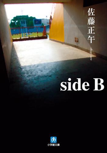 side B / 佐藤正午