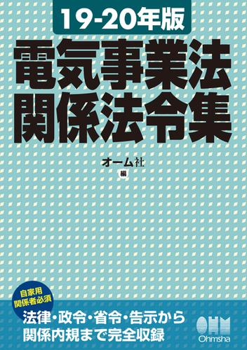 19-20年版 電気事業法関係法令集 / オーム社