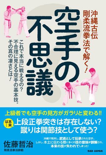 空手の不思議 / 佐藤哲治