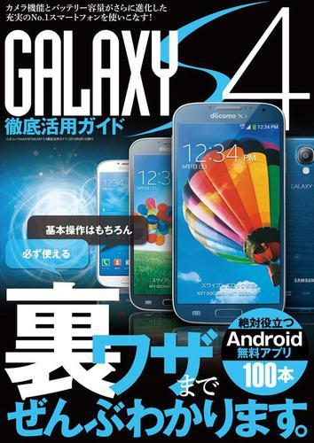 GALAXY S4徹底活用ガイド / 三才ブックス