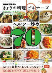 NHK きょうの料理ビギナーズ (2021年6月号) / NHK出版