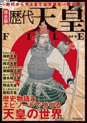完全版 歴代天皇FILE / 不二龍彦