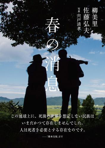 春の消息 / 柳美里
