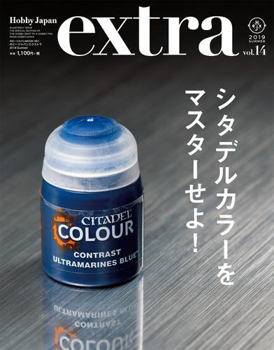 ホビージャパンエクストラ 2019 Summer / ホビージャパン編集部