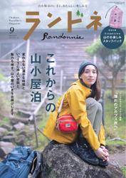 ランドネ (2021年9月号) / マイナビ出版