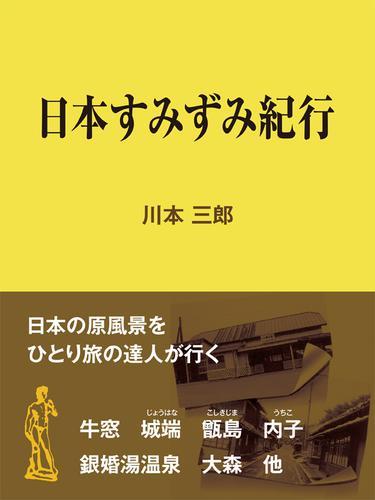 日本すみずみ紀行 / 川本三郎