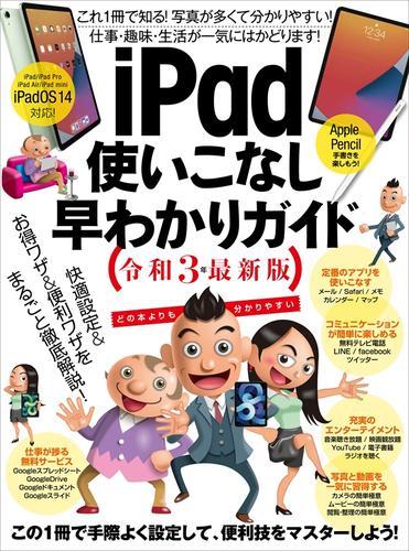 iPad使いこなし早わかりガイド 令和3年最新版 / 河本亮