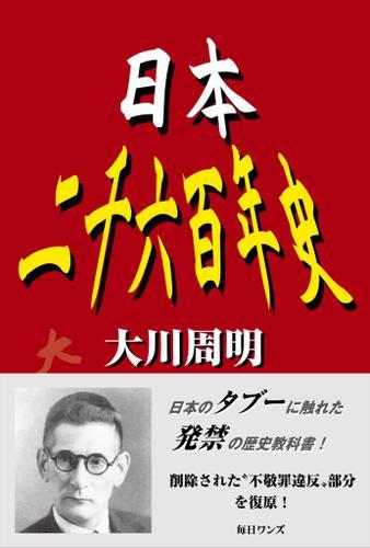 日本二千六百年史 / 大川周明