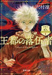 王都の落伍者―ソナンと空人1―(新潮文庫) / 沢村凜