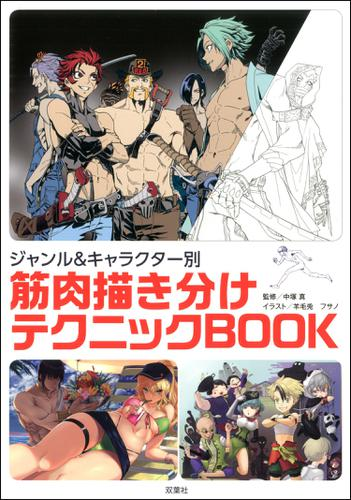 ジャンル&キャラクター別 筋肉描き分けテクニックBOOK / 中塚真